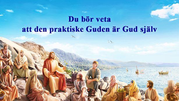 Du bör veta att den praktiske Guden är Gud själv